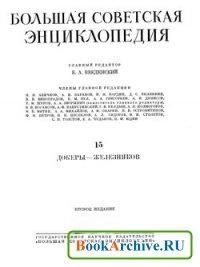 Большая советская энциклопедия. Том 15.