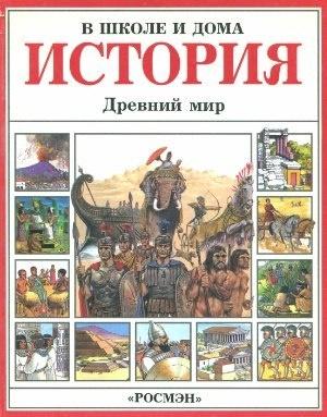Книга Миллард Э. История. Древний мир. М., 1997.