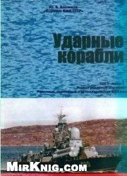 Книга Ударные корабли. Часть 2 Малые ракетные корабли и катера