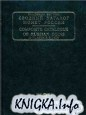 Книга Сводный каталог монет России 1699-1917. Том 1