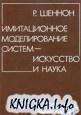 Книга Имитационное моделирование систем - искусство и наука