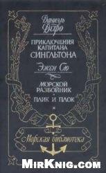 Книга Жизнь и пиратские приключения славного капитана Сингльтона