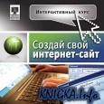 Книга Интерактивный курс Создай свой интернет сайт