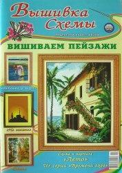 Журнал Вышивка.Схемы №5 2003