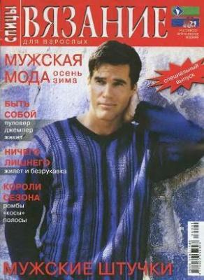 Вязание для взрослых. Спицы. Мужская мода осень-зима
