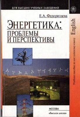 Книга Энергетика. Проблемы и перспективы