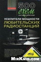Книга 500 схем для радиолюбителей. Усилители мощности любительских радиостанций