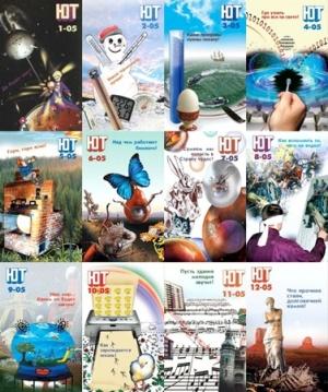 Книга Юный техник №1-12 2005 год