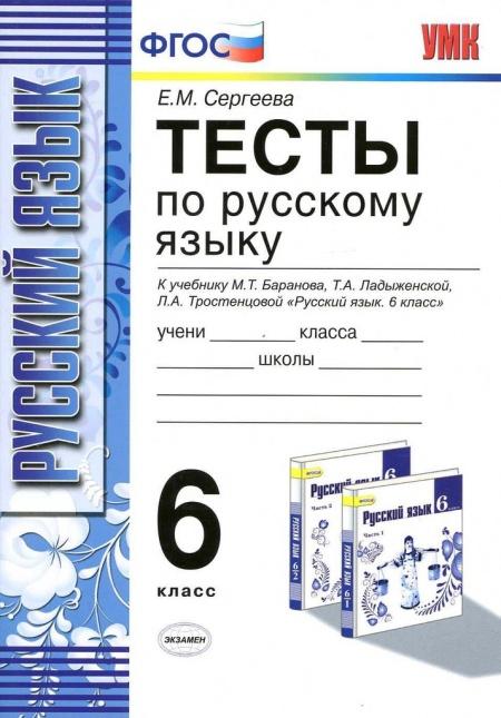 Книга Русский язык 6 класс ФГОС 2014 год