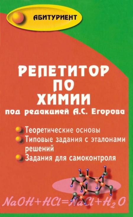 Книга Химия Репетитор по химии А. С. Егоров