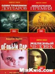 Книга Сборник книг Андреаса Эшбаха