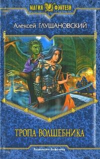 Книга Тропа волшебника