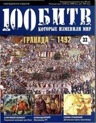 Книга Журнал. 100 Битв, которые изменили мир. Гранада 1492. №33. 2011