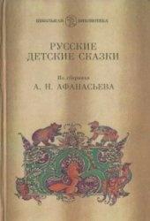 Книга Русские детские сказки (из сборника А.Н. Афанасьева)