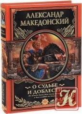 Книга Великие полководцы - 10 книг