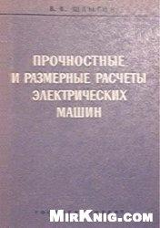 Книга Прочностные и размерные расчеты электрических машин