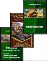 Книга Лопатин Георгий - Собрание сочинений  (5 книг)