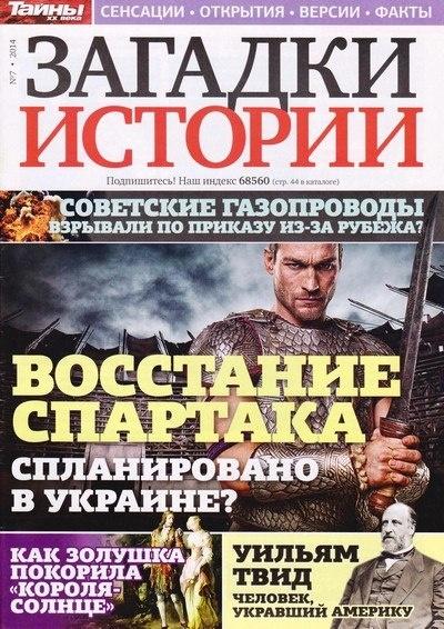 Книга Журнал:  Загадки истории №№6-7 (февраль 2014)