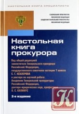 Книга Книга Настольная   прокурора