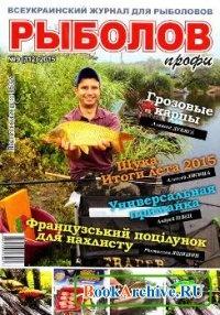 Журнал Рыболов профи № 9 2015