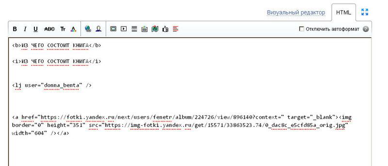 HTML редактор_вставка5_текст и головастик.jpg