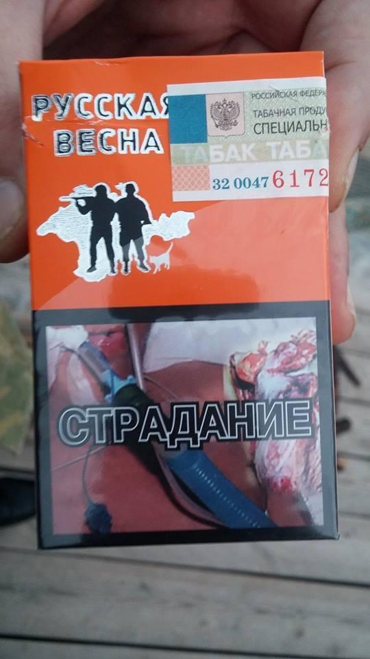 сигареты «Русская весна»