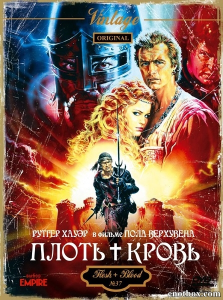 Плоть и кровь / Flesh+Blood (Flesh & Blood) (1985/HDTV)