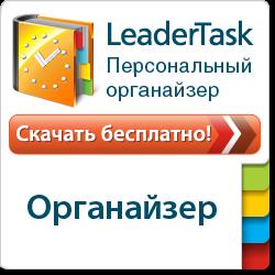 Leadertask-250x250_organizer.png