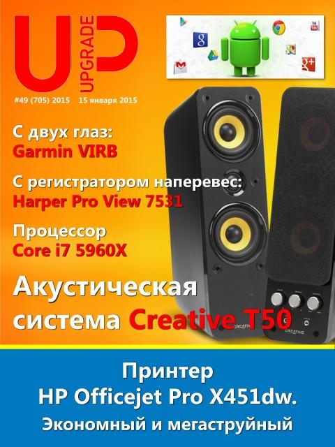 Журнал UPgrade январь 2015