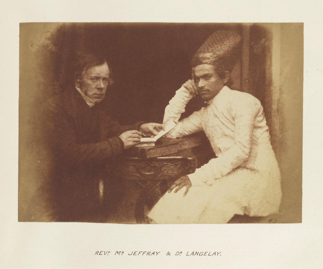 1847. Джон Джеффри и доктор Лэнгли. Шотландия