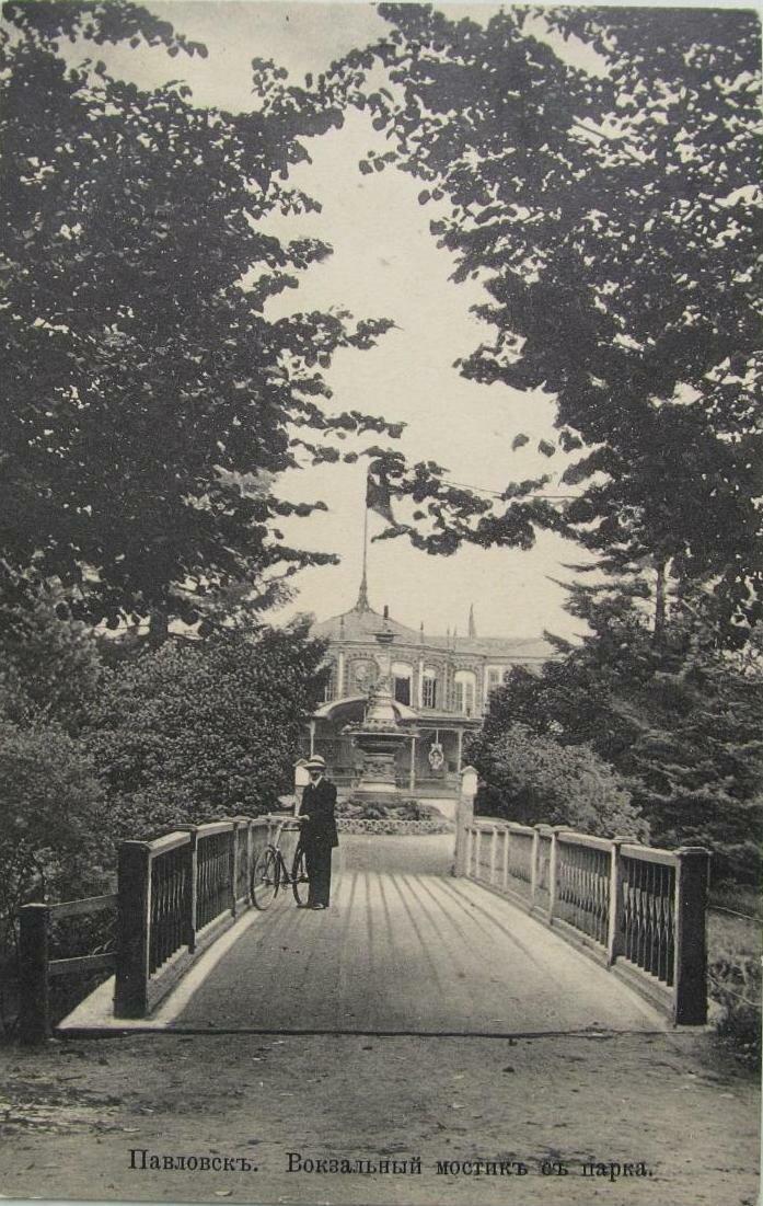 Вокзальный мостик с парка