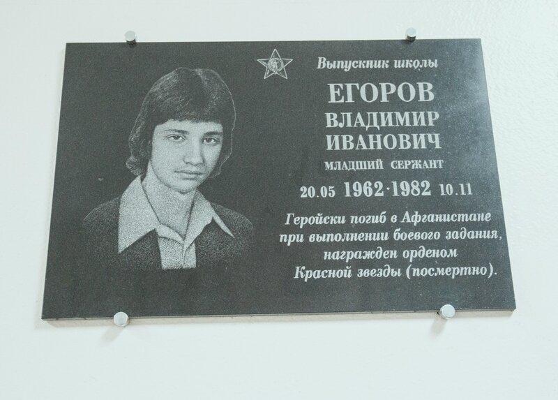 Мемориальная доска Егорову Владимиру Ивановичу