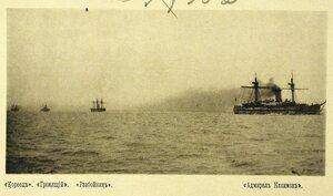 Суда соединенной эскадры после перестроений во время учений (слева направо) канонерские лодки  Корееци Гремящий, крейсер II-го ранга Разбойник, крейсер I-го рангаАдмирал Нахимов