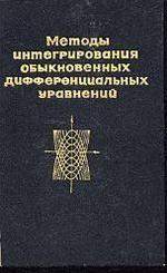Книга Методы интегрирования обыкновенных дифференциальных уравнений - Матвеев Н.М.