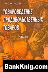 Книга Товароведение продовольстенных товаров