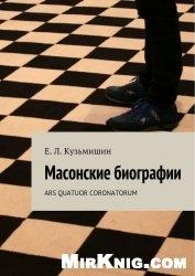 Книга Масонские биографии