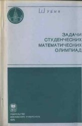 Книга Задачи студенческих математических олимпиад