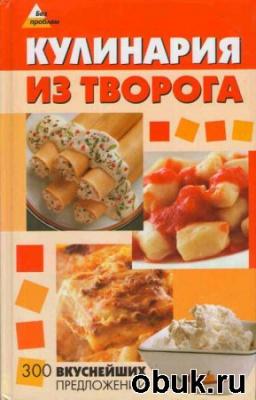 Книга Еленевская Е. А. - Кулинария из творога: 300 вкуснейших предложений