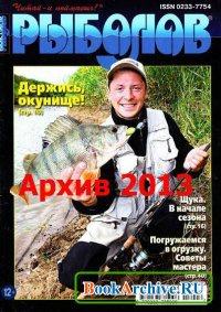 Журнал Рыболов. Архив 2013