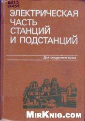 Книга Электрическая часть станций и подстанций  (2-е изд., перераб. и допол.)