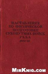 Книга Наставление по физической подготовке сухопутных войск РККА (НФП-38)