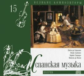 Книга Великие композиторы (Коллекция №2 «КП»). Том 15. Испанская музыка. Иберия