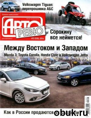Авторевю №3 (февраль 2014) Россия