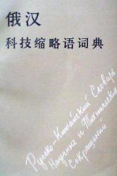 Книга Русско-китайский словарь научно-технических сокращений