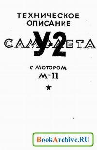 Книга Техническое описание самолета У-2 с мотором М-11