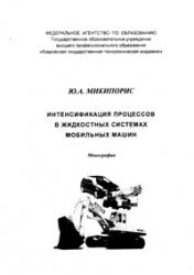 Книга Интенсификация процессов в жидкостных системах мобильных машин