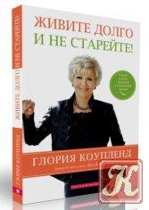 Книга Книга Живите долго и не старейте! Секрет долгой, здоровой и счастливой жизни