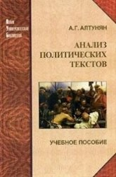 Книга Анализ политических текстов