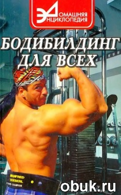 Книга Бодибилдинг для всех. Романовский В., Руденко Е. (2000) DJVU