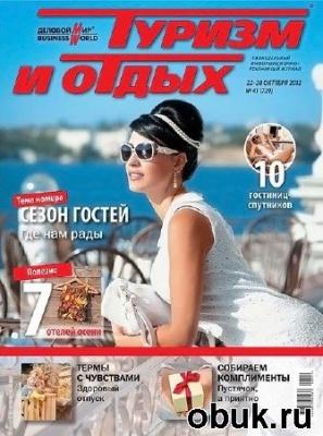Журнал Туризм и отдых №41 (октябрь 2012)
